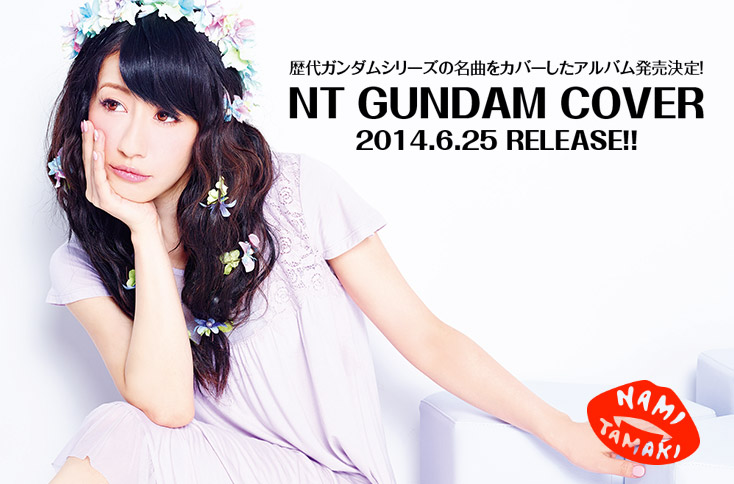 "Album the decisions you cover masterpieces of past Gundam series!  ""NT GUNDAM COVER"" 2014.6.25 RELEASE!  !"